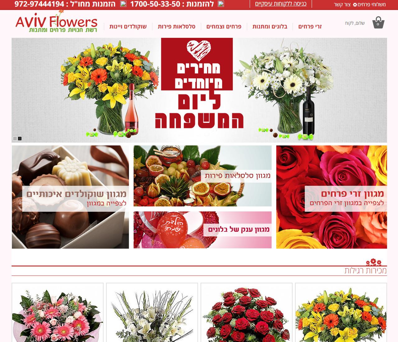 Avivflowers