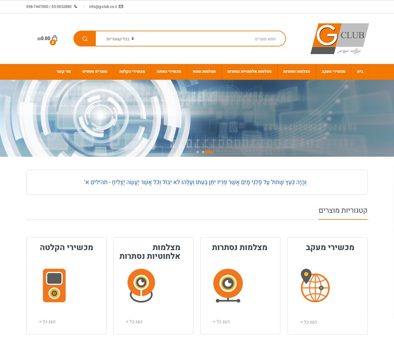 G-club.co.il — Создание интернет-магазина