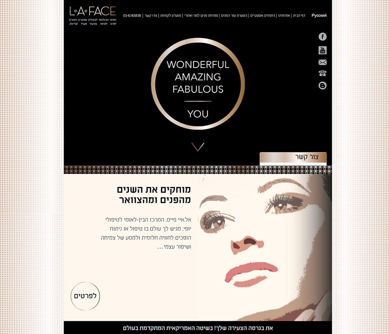 La-face.co.il – בניית אתר עד המפתח