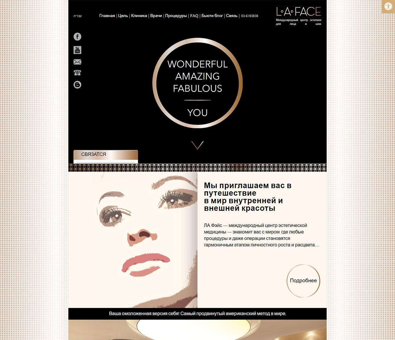 La-face.co.il — Сайт под ключ