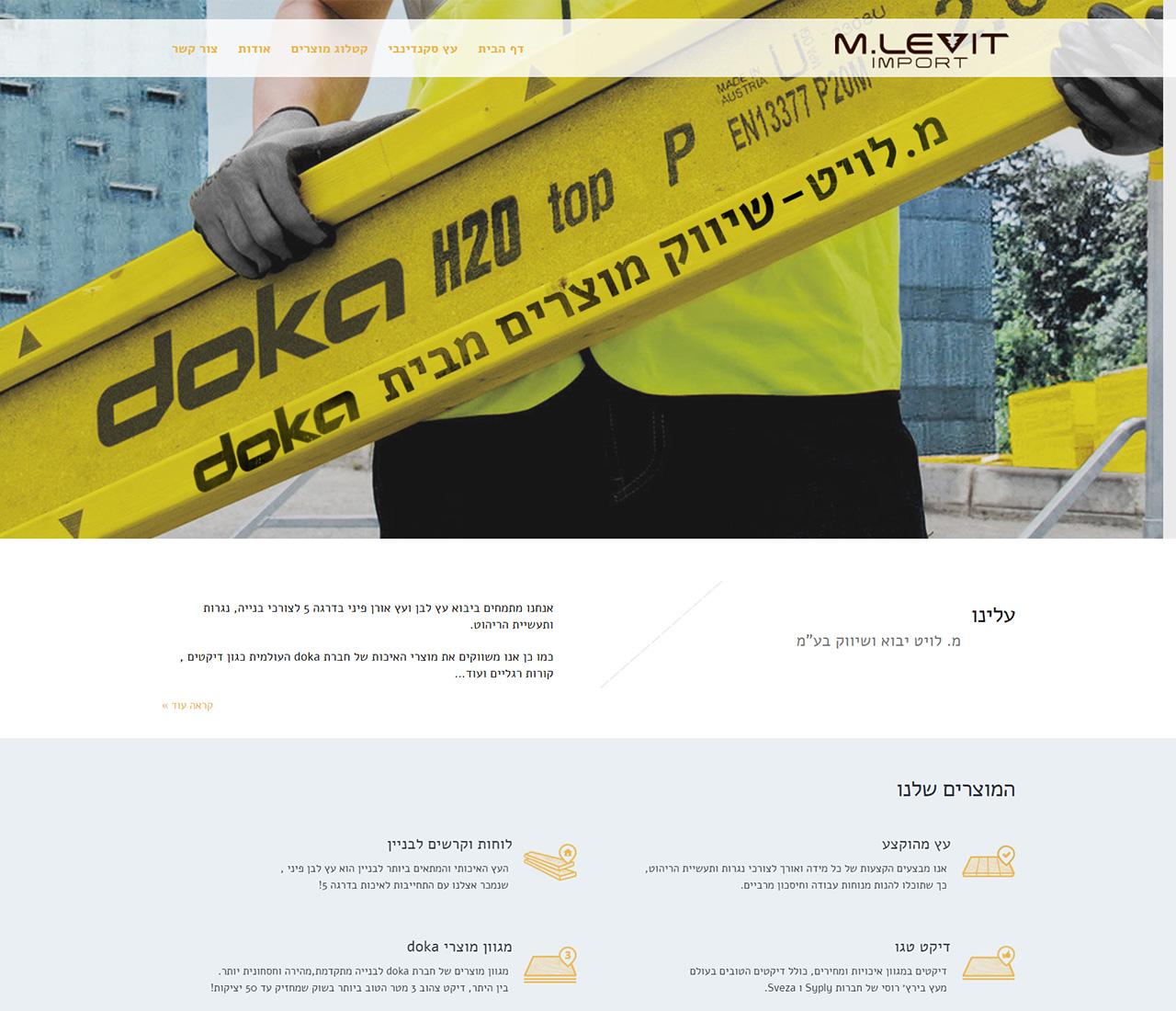 M-Levit Import — Сайт-визитка компании, занимающейся импортом