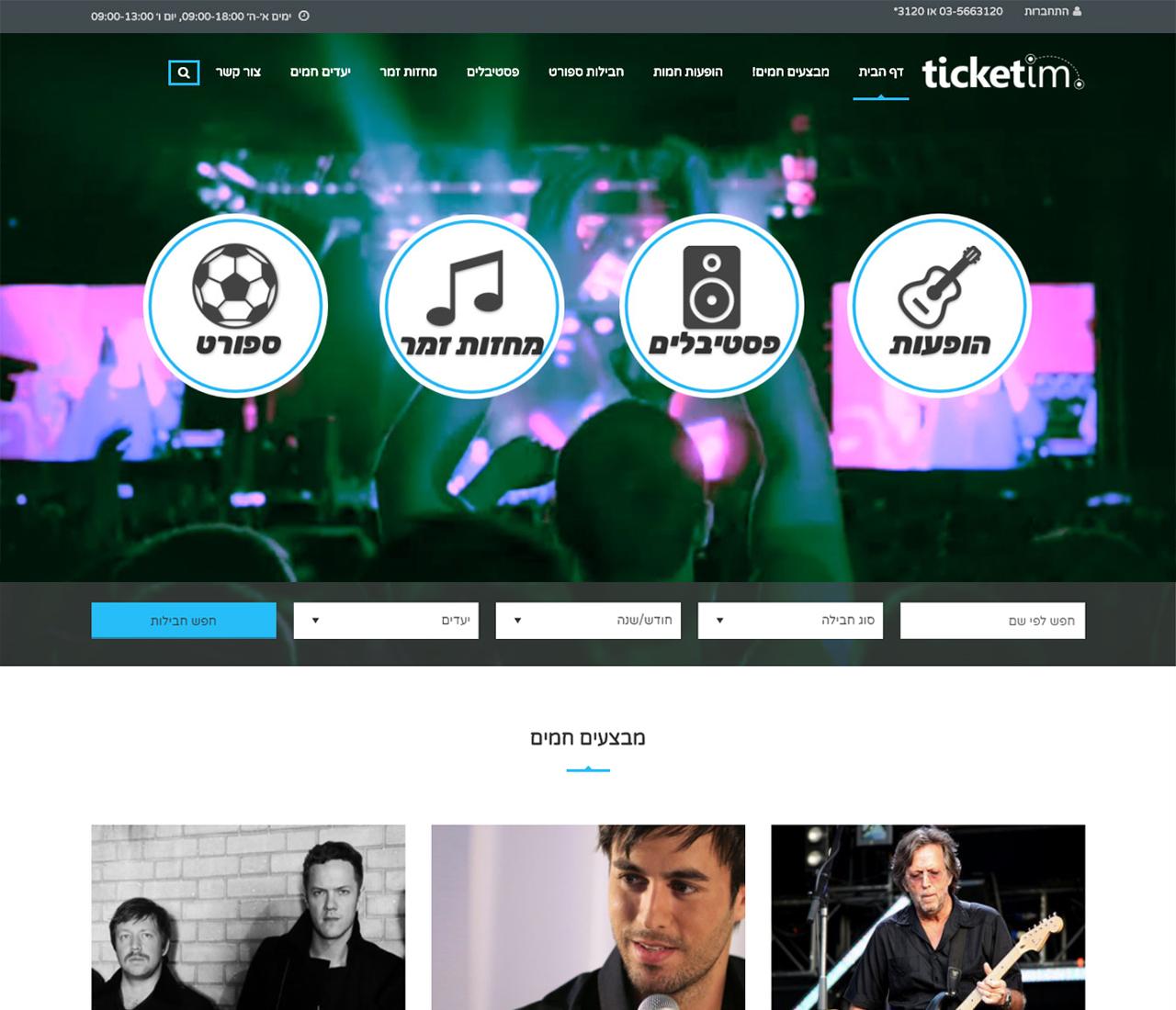 Ticketim.co.il – מכירת חבילות להופעות